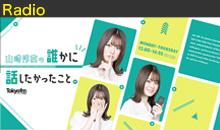 yamazaki_s